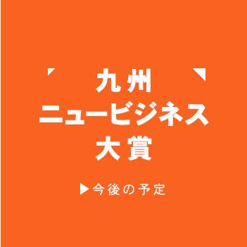 九州ニュービジネス大賞