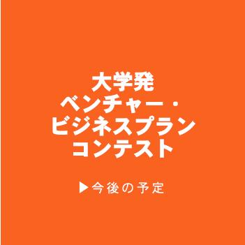 大学発ベンチャー・ビジネスプランコンテスト