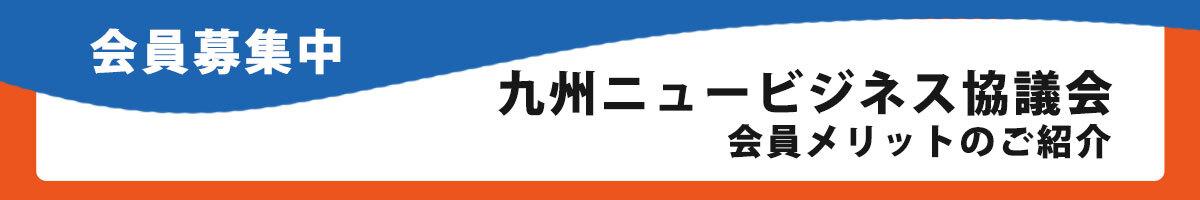 九州NBC 会員募集中