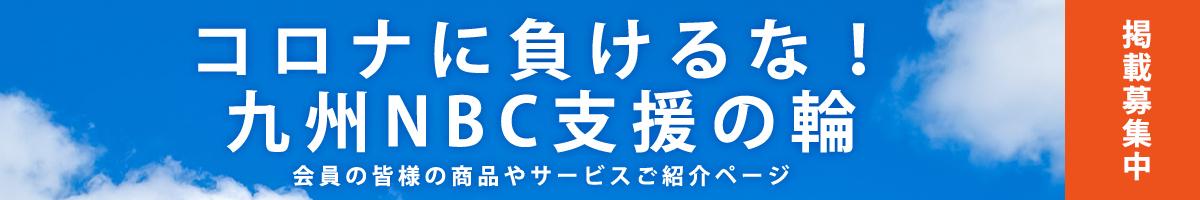 コロナに負けるな!九州NBC支援の輪