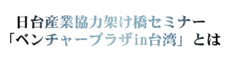 日台産業協力架け橋セミナー「ベンチャープラザin台湾」とは