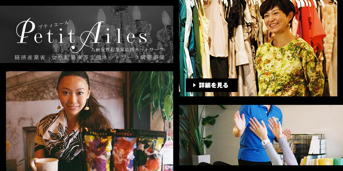 九州女性起業家応援ネットワーク PetitAiles