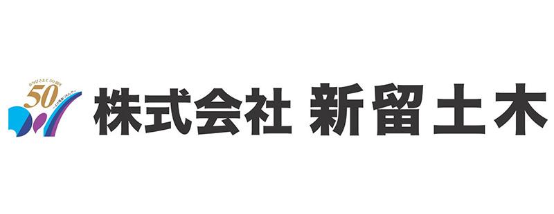 株式会社 新留土木