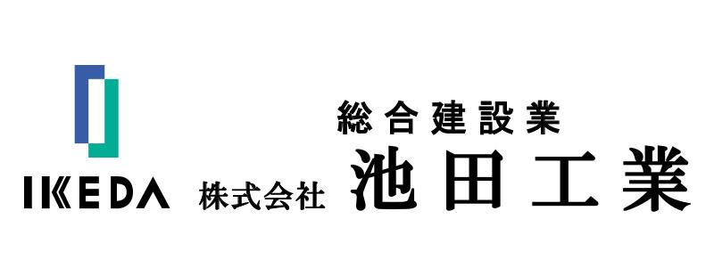 株式会社 池田工業