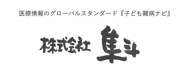 株式会社 隼斗